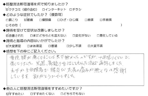 【腰痛】Aさん・40代男性