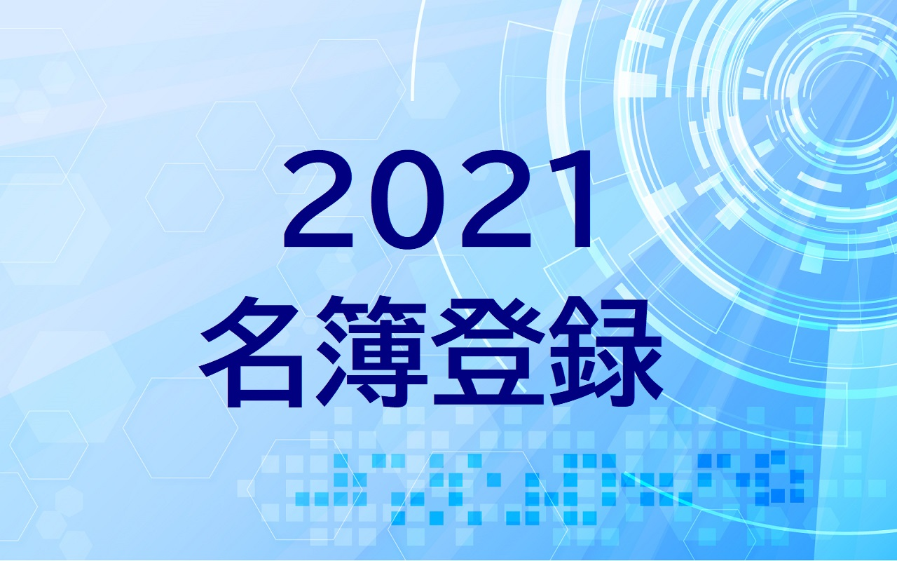 2021自立支援協議会名簿登録について
