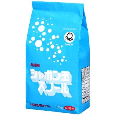 無添剤 シャボン玉スノール 粉石けんスノール2.1kg 洗濯石鹸