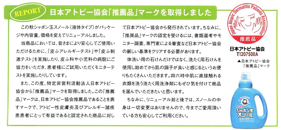 シャボン玉スノール日本アトピー協会「推薦品」マークを取得