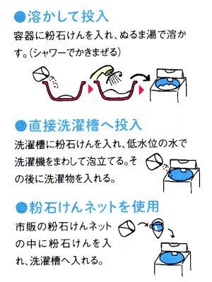 シャボン玉粉石けんで上手に洗濯する方法