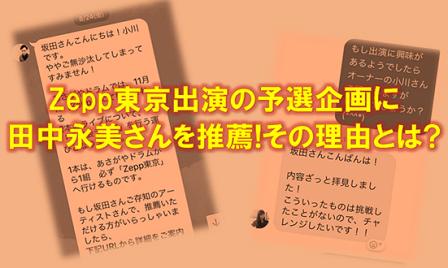 zepp東京出演の予選企画に田中永美さんを推薦した記事のサムネイル画像
