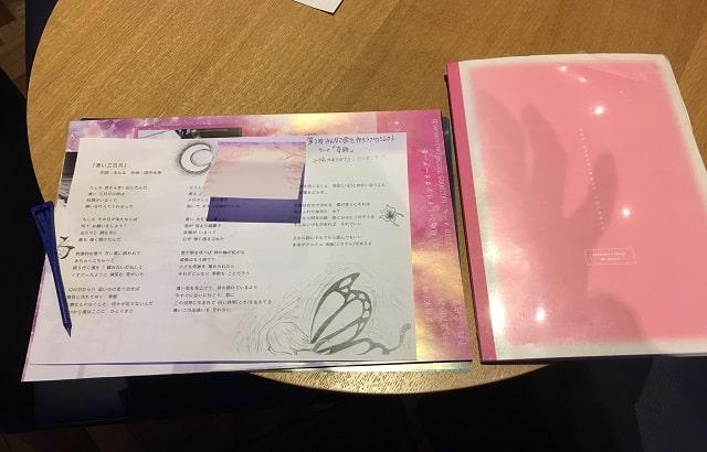 「みんなで歌を作ろうプロジェクト」で使われているノートと付箋