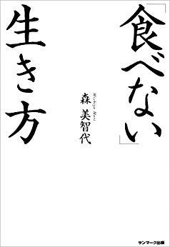 森 美智代「食べない生き方」の表紙