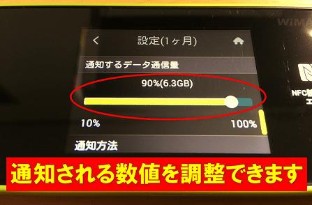 wimaxのw05で通知されるパーセンテージを設定している画面