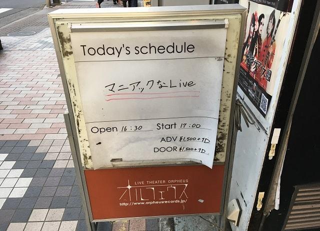 ライブハウス「オルフェウス」の店頭看板