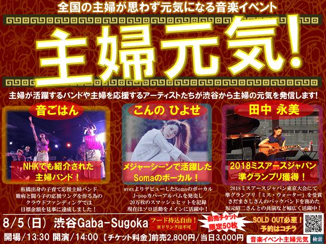 音楽イベント「主婦元気!」のフライヤー画像