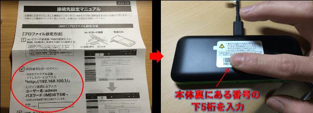WiMAX2 W04のWEBからの設定方法を説明している画像