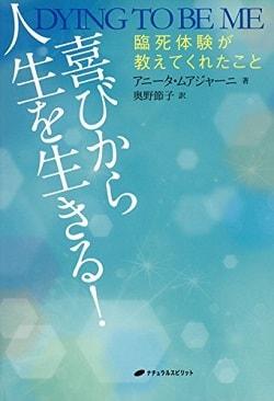 「喜びから人生を生きる」の本カバー
