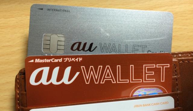 au WALLETのクレジットカードとプリペイドカードの画像