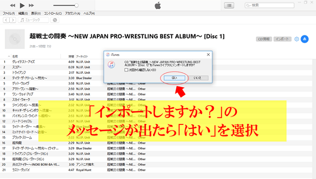 iTunes MatchでCDを取り込んでいる画面