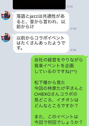 松下社長から落語とジャズのコラボイベント告知オファーが届いた画面