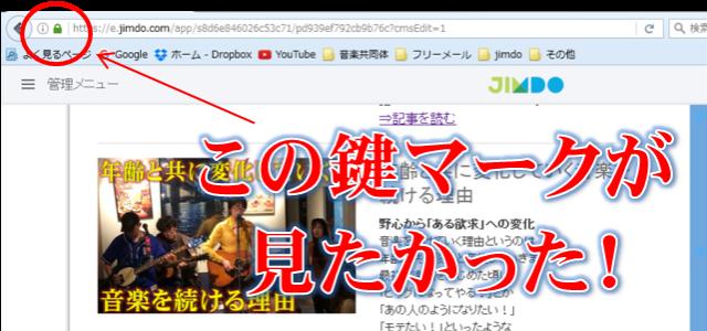 HTTPS対応した際に左上に表示される「緑色の鍵マーク」を表示した画面