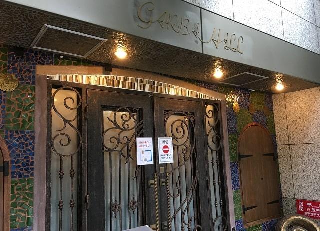 新宿ガルバホールの店舗外観