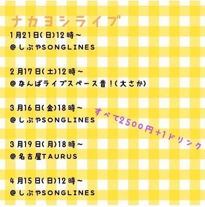 ナカヨシコのライブスケジュール