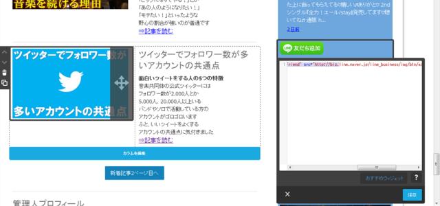 LINEの「友達追加ボタン」のHTMLを表示させている画面