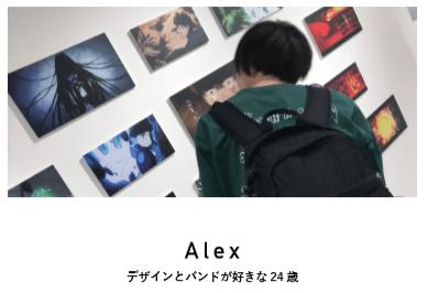アレクさんのプロフィール画像