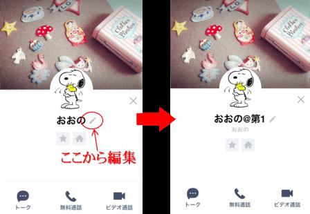 LINEネーム編集例の画像