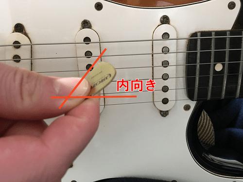 ギターのピッキングの角度が内向きの状態