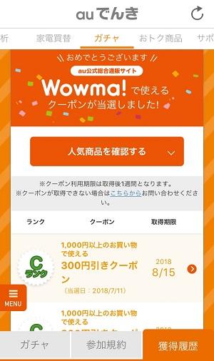 auでんきアプリのガチャでのクーポン獲得画面