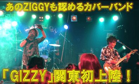 gizzyのライブ取材記事のサムネイル画像