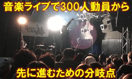 300人集めたワンマンライブで演奏している場面