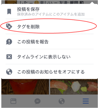 Facebookの「タグ付け」機能解除の説明画像