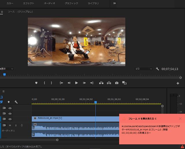 Adobe Premiere Proで「フレーム0を置き換えるC」エラーが出ている画面