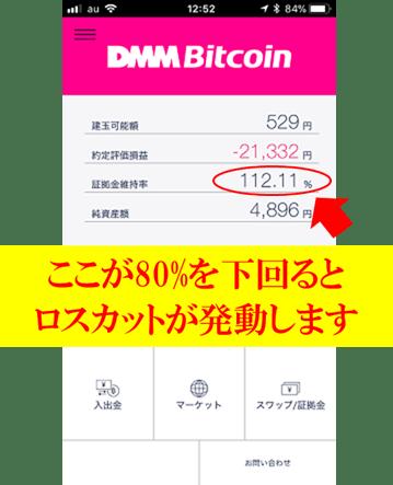 DMMビットコインのスマホホーム画面