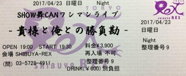 森野 雄貴さんの2017年4月23日にSHIBUYA-REXで開催されるワンマンライブのチケット