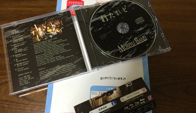 Facebookでお友達の森野さんから送られてきた「モリユーバンド」のCD