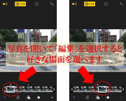 ios11にアップデートしたiphoneでライブフォト写真から好きな場面を選んでいる画像