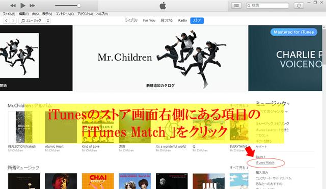 iTunes画面からiTunes Matchの項目を選択している画面