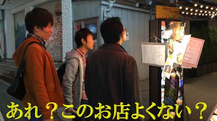下北沢のエシカルというお店の前で足を止める3人