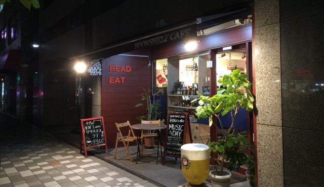 東京都中央区日本橋浜町にあるブックシェルフカフェの店舗外観