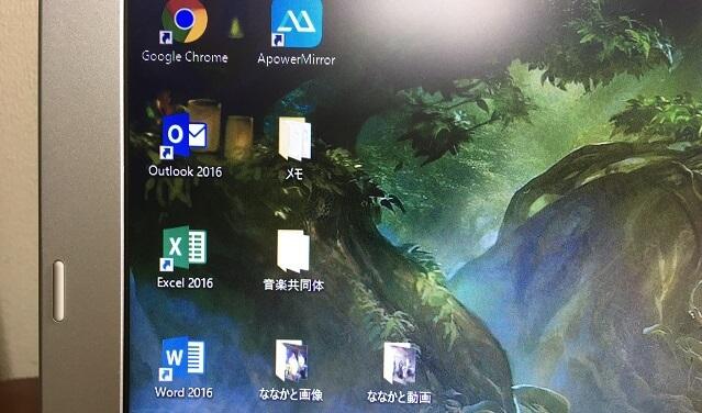 パソコンにインストールされたエクセルとワードのアイコン