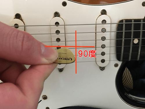 ギターのピッキングの角度が垂直の状態