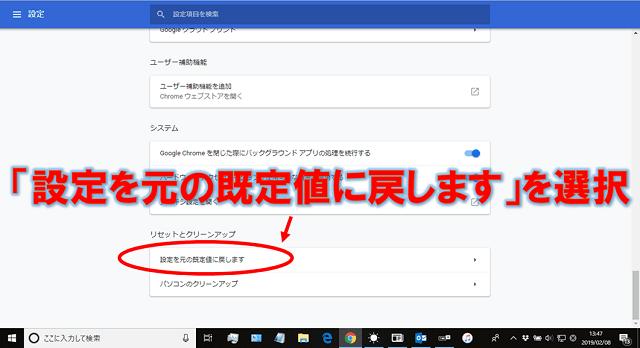 google chromeの詳細設定からキャッシュクリアの項目を選んでいる画面