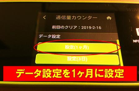 wimaxのw05で1ヶ月データの設定を選択している画面