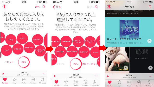 Apple Musicのfor you機能画面