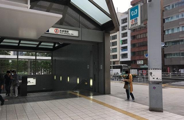 東京メトロ丸の内線「西新宿駅」の外観