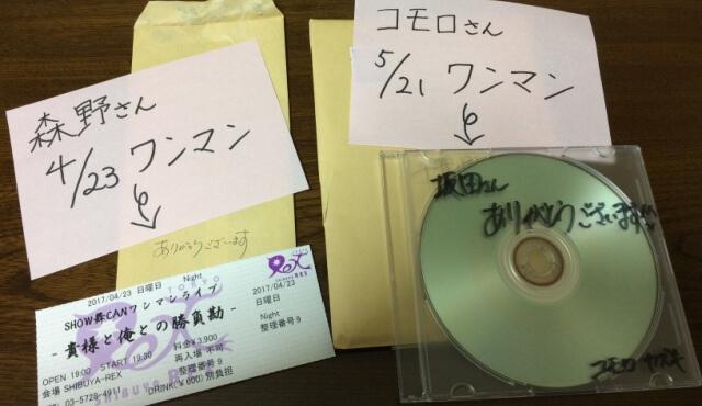 森野さんとコモロさんから送られてきたチケットとCDが並んでいる画像