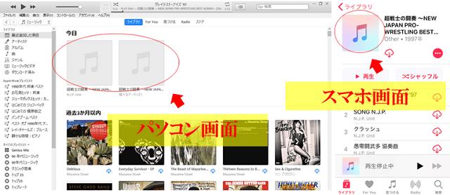 iTunes MatchでCDの取り込みPCとスマホ両方で成功した画面