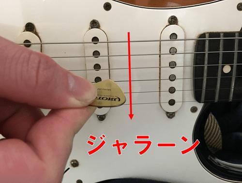 ギターのストロークの角度が垂直の状態