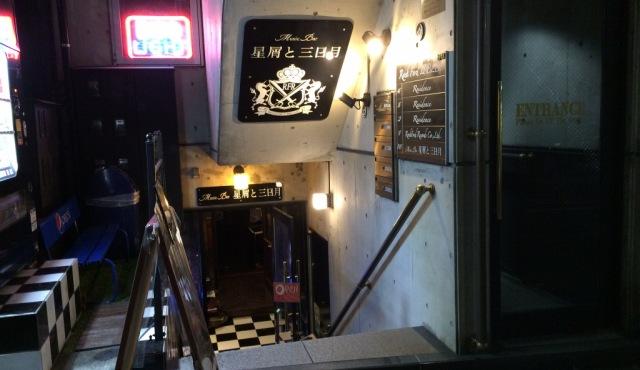 中野新橋にあるライブバー「星屑と三日月」夜の外観