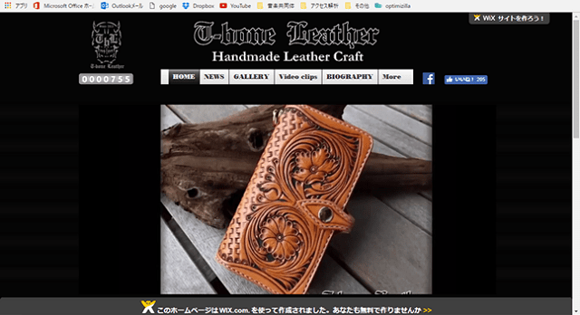 T-bone Leatherのホームページ画像
