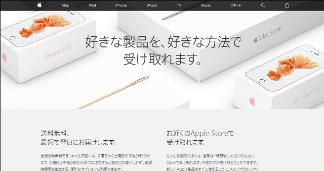 オンラインApple Storeの受付画面