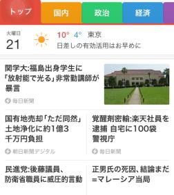 スマホのニュースアプリ「Smart News」の画面