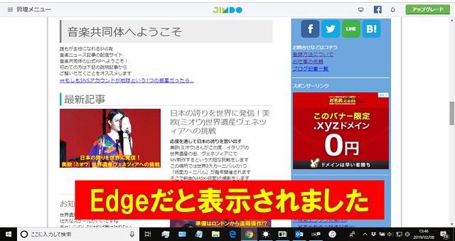 edgeでjimdoの編集画面を試しに表示している画面