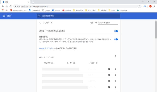 google chromeの詳細設定で「パスワードの管理」を選択している場面